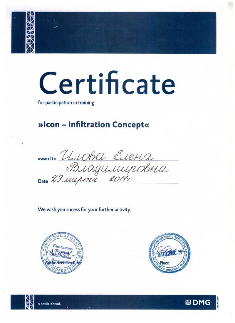 Сертификат icon infiltration concept