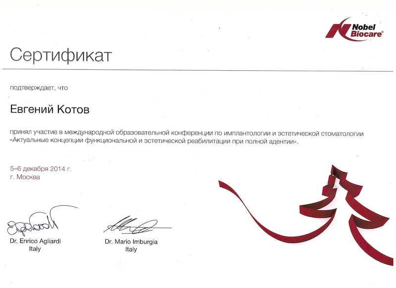 Сертификат участника международной образовательной конференции по имплантологии и эстетической стоматологии. Актуальные концепции функциональной реабилитации при полной адентии