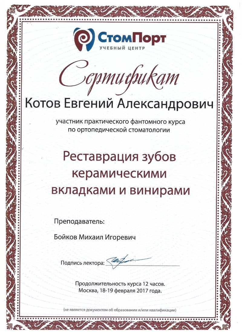 Сертификат Реставрация зубов керамическими вкладками и винирами. Учебный центр Стомпорт